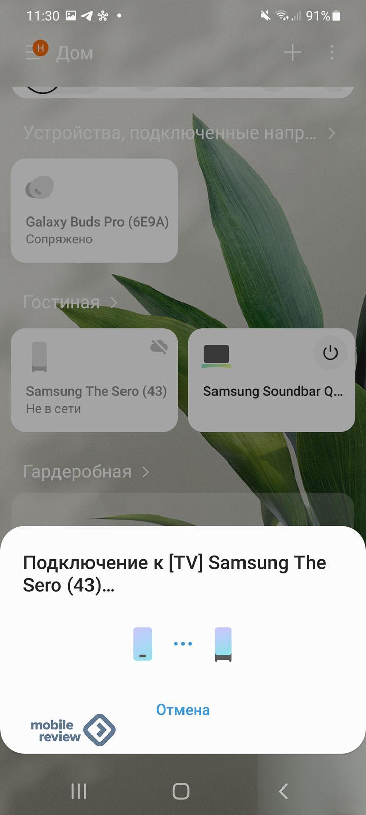 Телевизор и смартфон от Samsung, счастливая пара на все времена