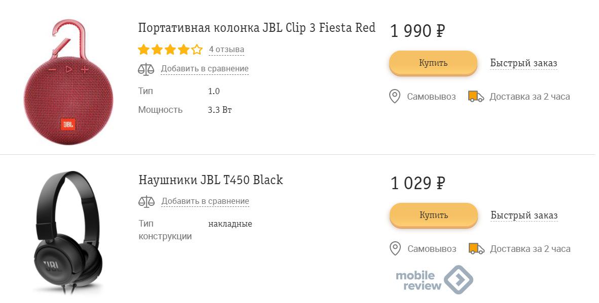 Новости операторов: новые скидки на смартфоны, пошаговый разбор акции от «Билайн»