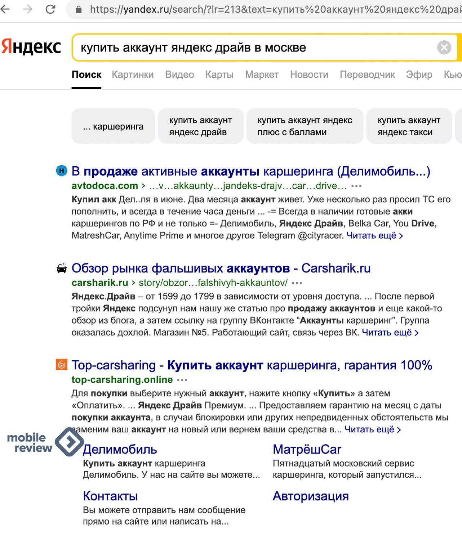 «Яндекс» как бренд, который любят или ненавидят