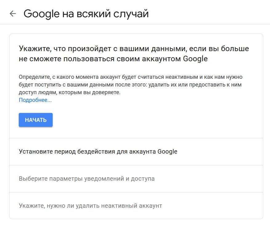 Аккаунт Google после смерти: что будет с нашими данными?