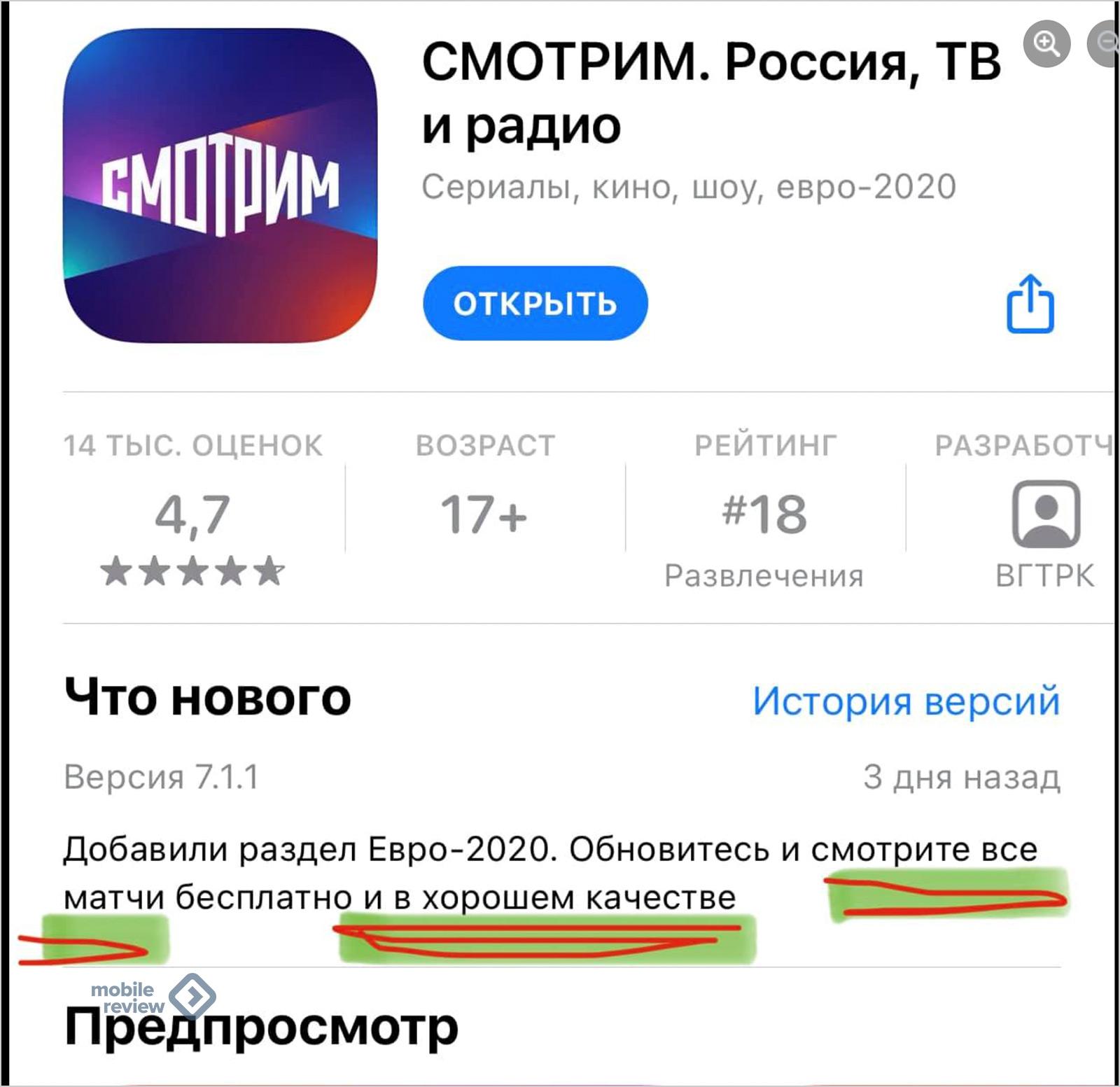 Бирюльки №646. Футбольный матч и технологии
