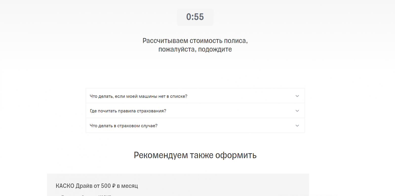 """Е-ОСАГО Шредингера на примере """"Тинькофф-страхования""""."""