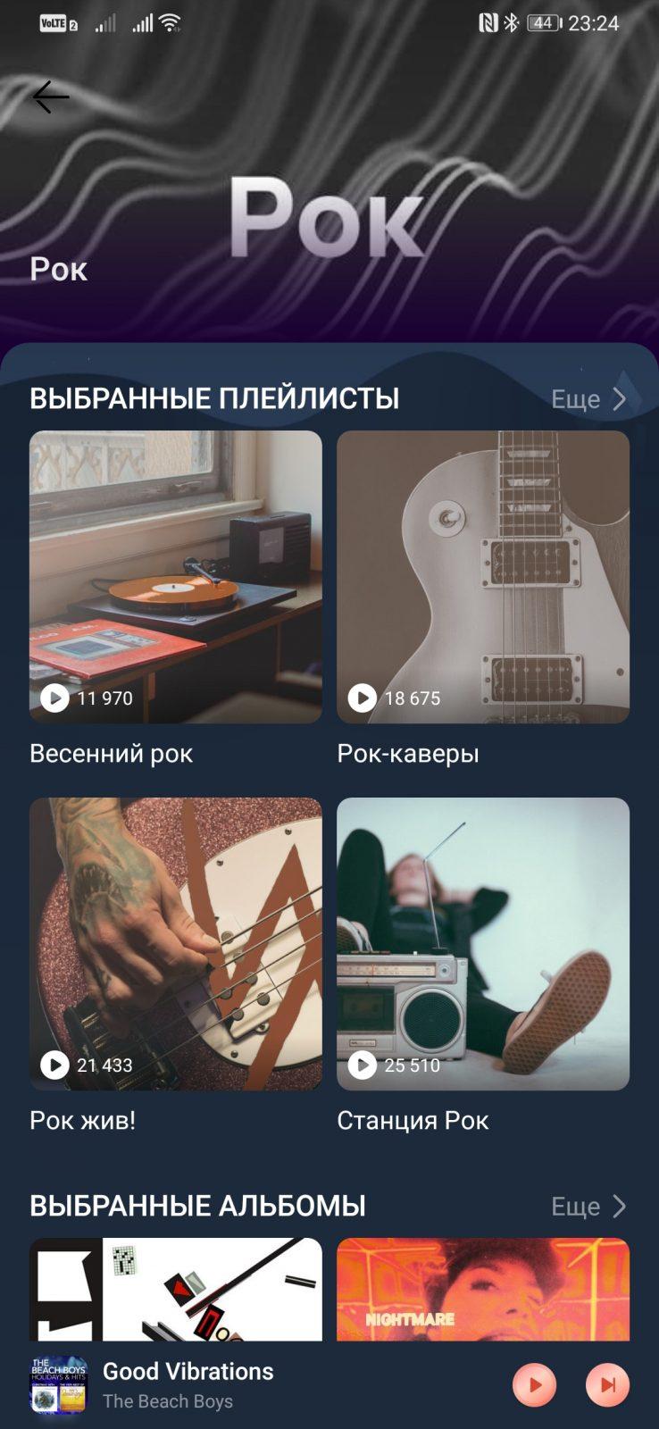 Huawei Music. Критический взгляд