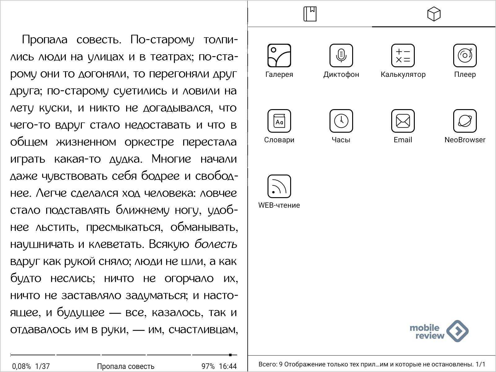Обзор электронной книги Onyx Boox Lomonosov