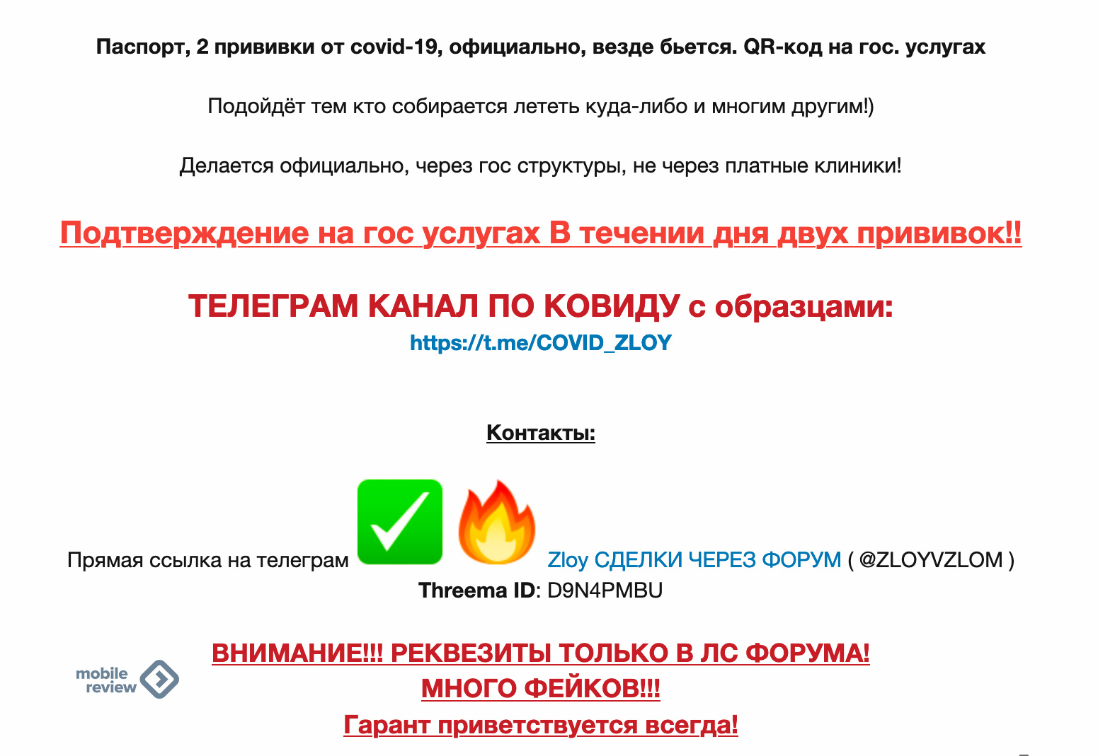Черный код: как даркнет подстроился под московские QR-пропуска