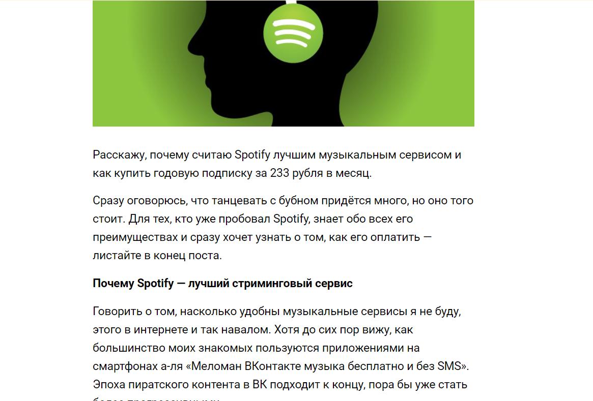 "Spotify больше ""не торт""?"