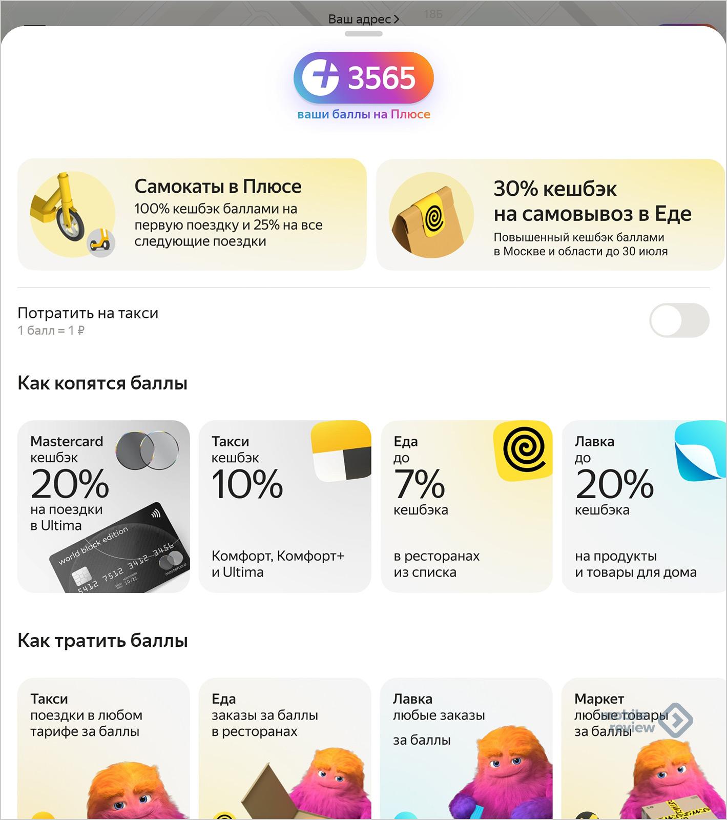 «Яндекс Go». Прокат самокатов в Москве, впечатления от нового сервиса