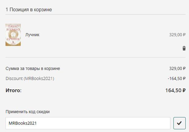 Магазин Books.PocketBook.ru: миллион избранных книг и куча крутых фишек