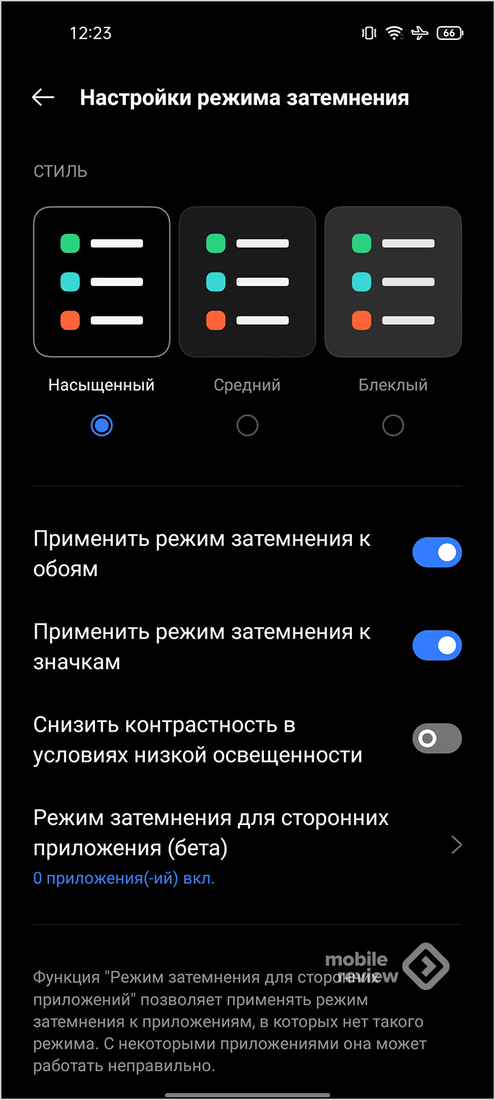 Обзор оболочки realmeUI2.0
