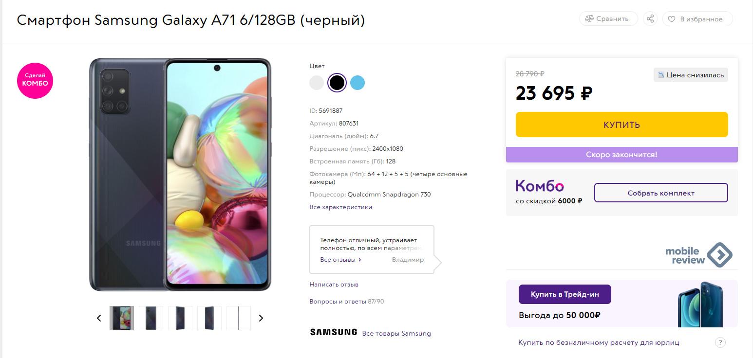 Ищем смартфоны до 20000 рублей на «Авито»