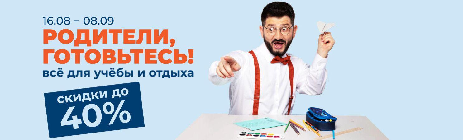 Гид по акциям и скидкам№149