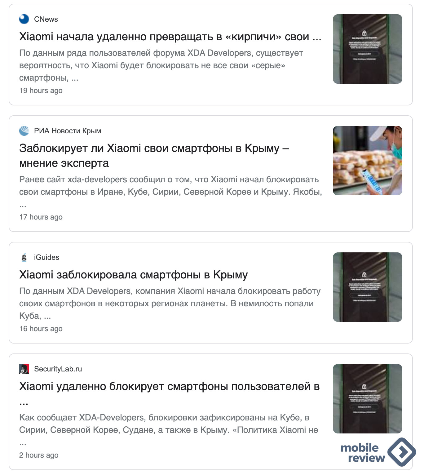 Блокировка смартфонов Xiaomi в Крыму — мифическая история и ее последствия
