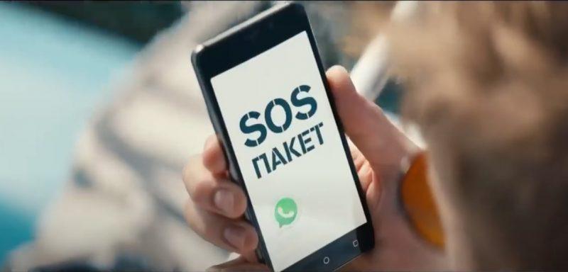 Абоненты Tele2 смогут общаться в Telegram и Viber при нулевом балансе                Помимо новых приложений, в «SOS-пакете» пользователям доступны Wh...