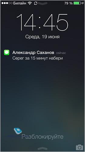 Ios 7 Экран Блокировки Для Android