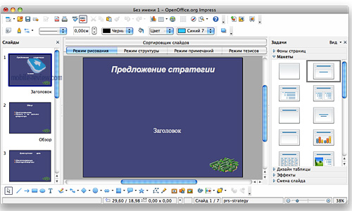 Как создать текстовый документ на mac os