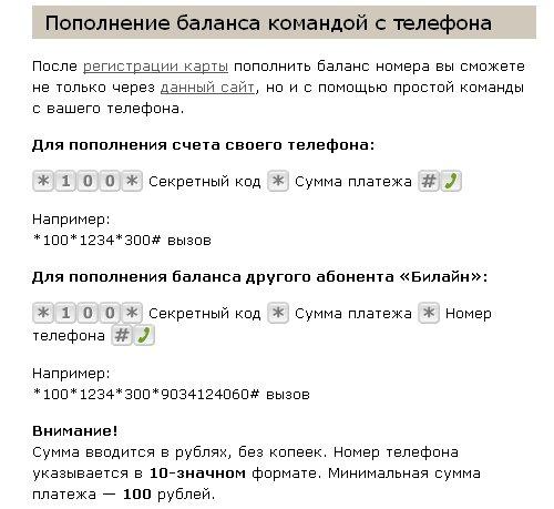 Beeline мобильный платеж forex smart