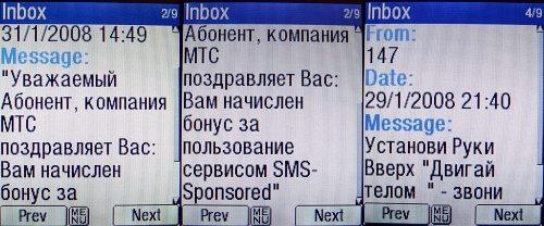 sms на короткий номер мтс знакомства