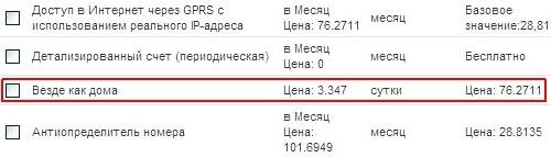 Везде как дома мтс russia - dda