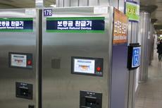 """В сеульском метро практикуются  """"многоразово-одноразовые """" проездные билеты, это пластиковая карточка на одну или..."""