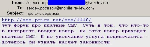 mobipage-letter-alex.jpg