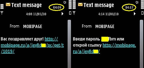 Хозяйке на заметку: новый SMS лохотрон