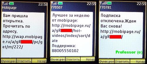 mobipage-professor.jpg