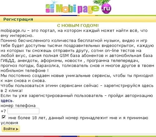mobipage-registration.jpg