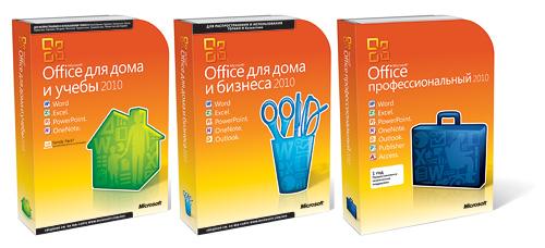 Microsoft office для дома и учебы 2010 для
