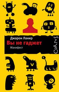 Книги. «10 аргументов удалить все свои аккаунты в социальных сетях», Джарон Ланье
