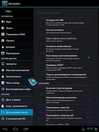 Как Установит Песню На Звонок Андроид 4.1