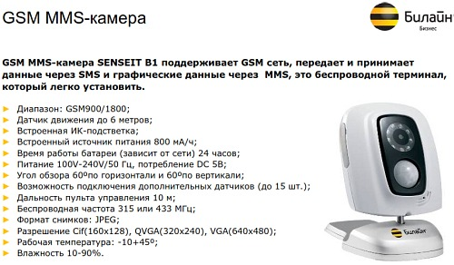 камера gsm mms v900 b1 инструкция