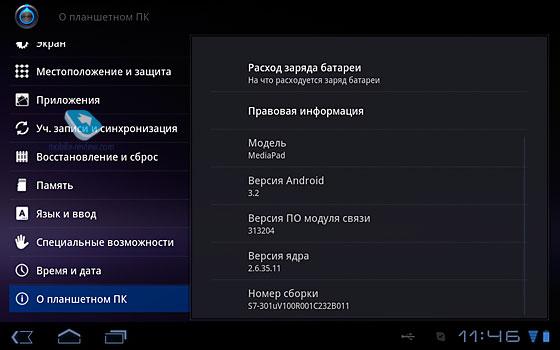 Оболочка Android 4.0