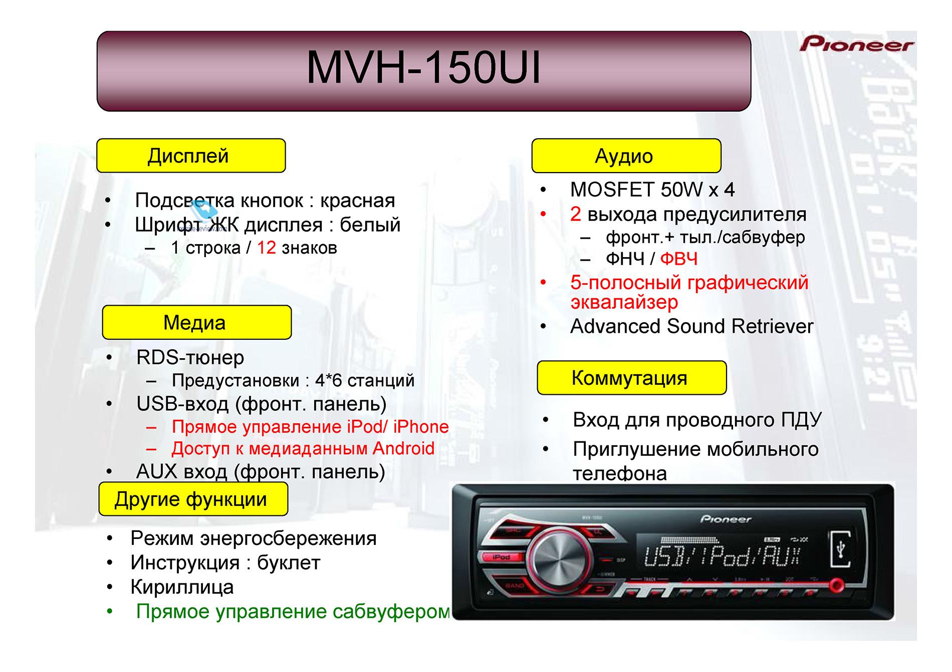 автомагнитола пионер mvh 150ui инструкция