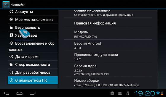Обновить Андроид С Версии 2.3 До Версии 4.0