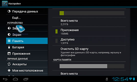 Как сделать чтобы карта память была основной на андроид 863