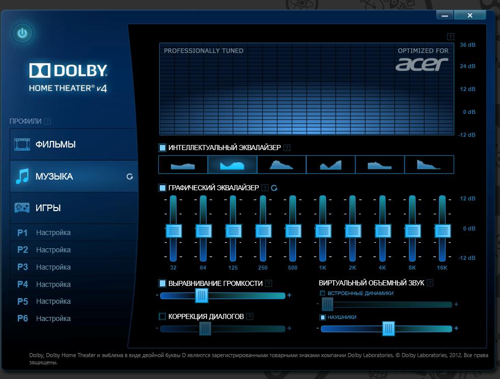 Dolby home theater v4 драйвер для hp
