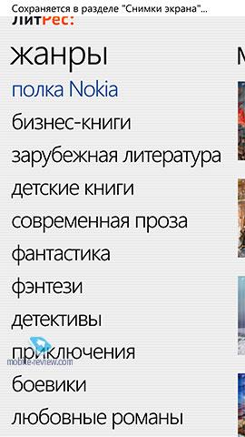 Скачать читалку для Windows Mobile