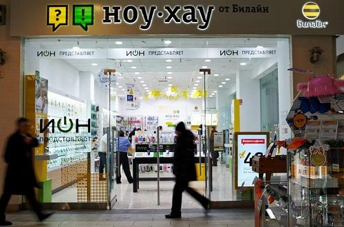 Акция Счастливое время для покупок в магазинах НОУ-ХАУ