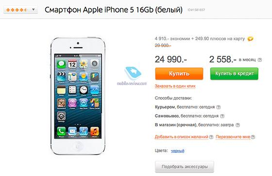айфон 5 связной цена