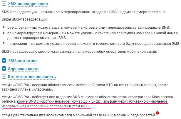 Переадресация звонков с мтс на мтс - Сайт фоток