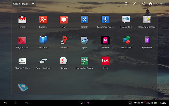 Tablet я как сделать скриншот 578