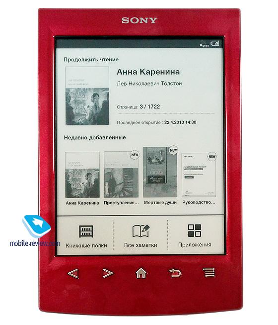 Электронные книги скачать бесплатно для sony