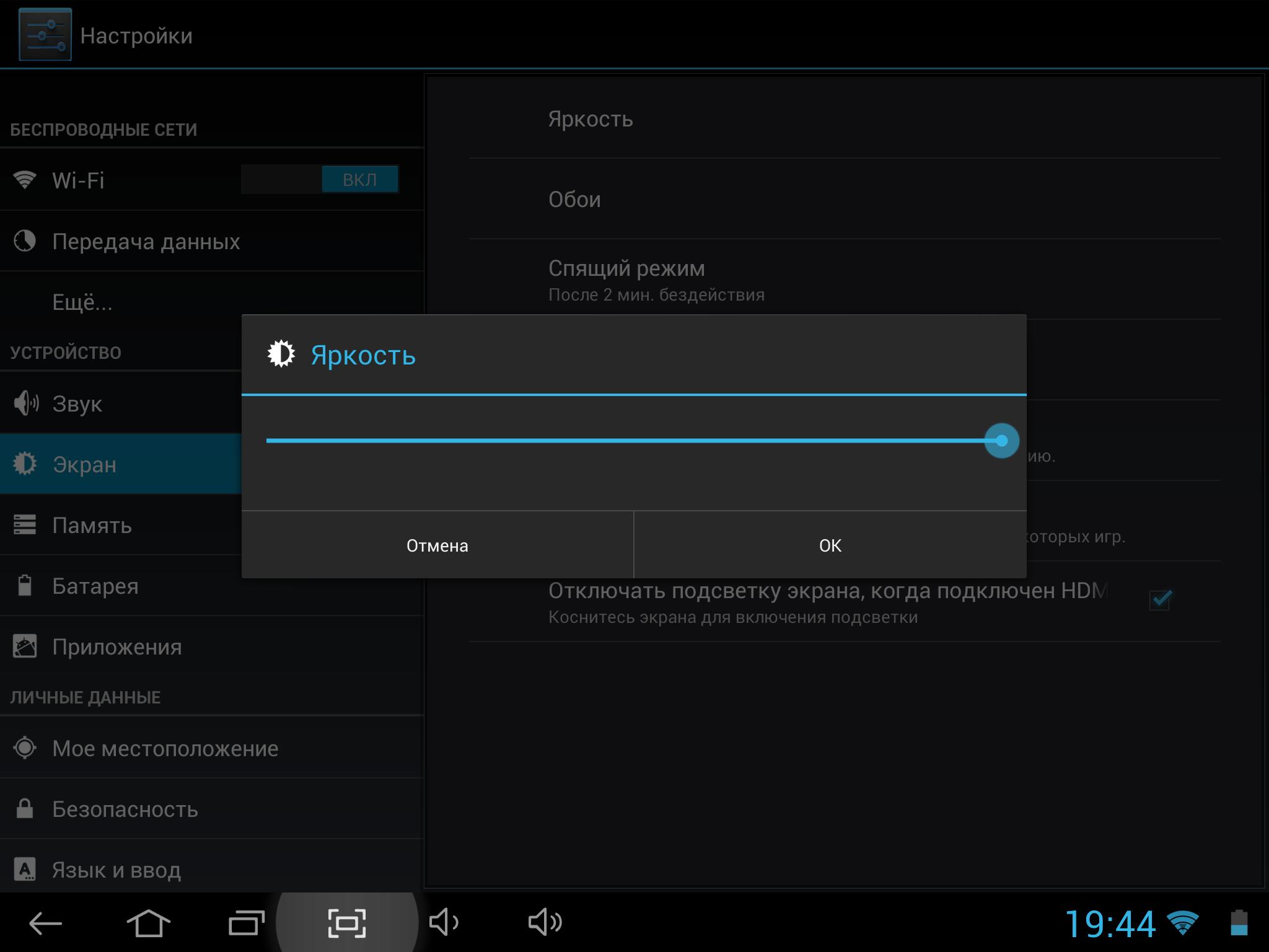 Как на планшете texet сделать скриншот экрана
