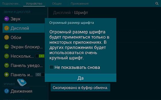 Регулировка размера шрифта на экране