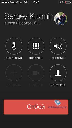 экран звонка iphone