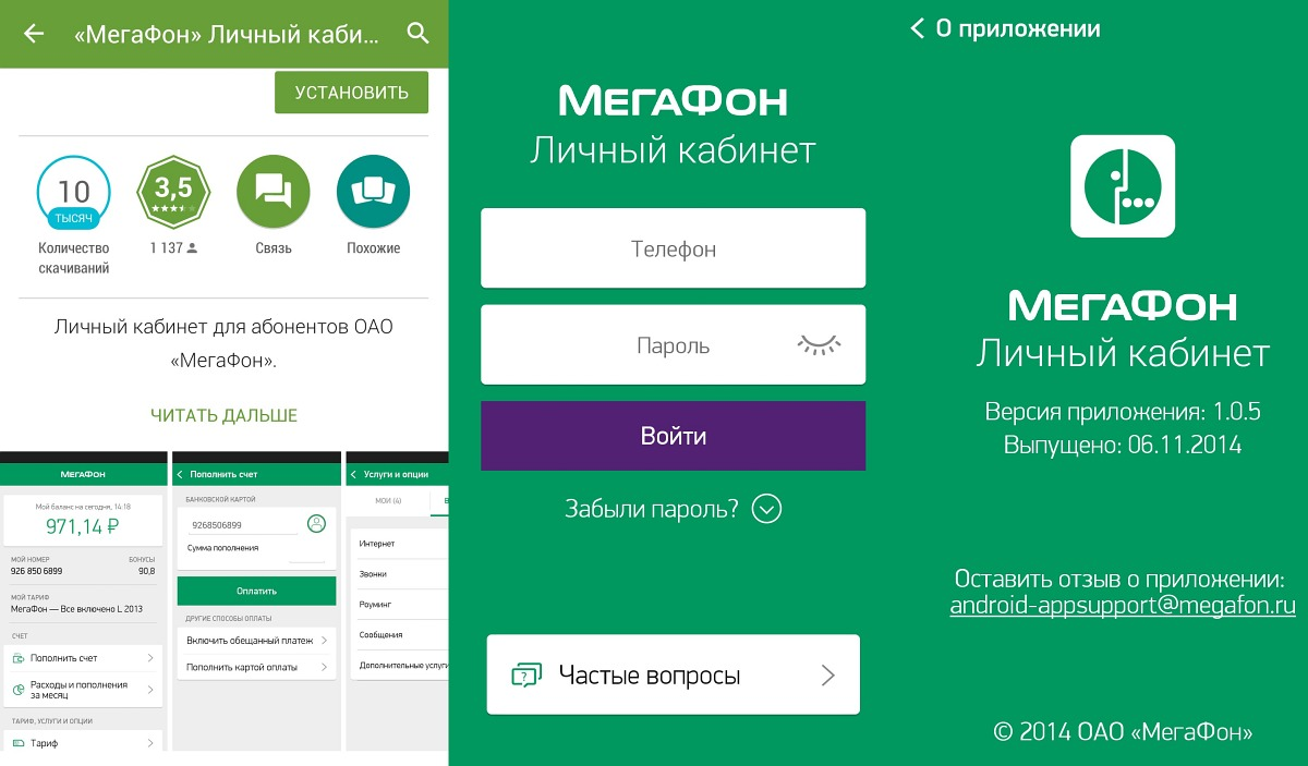 Официальный сайт «МегаФон» Санкт-Петербург и