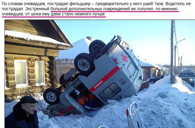 rostelec-ambulance.jpg