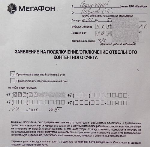 бланки заявления мтс - фото 6