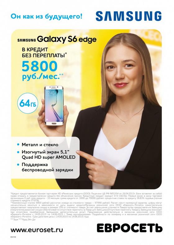 цена телефона самсунг галакси с 3 мини в связном: