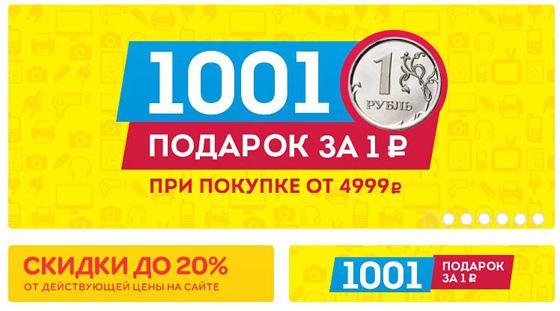 Подарок от 10000 до 15000 рублей 55